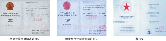 计量器具生产许可证