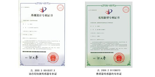 斌成衡器公司所获传感器专利证书